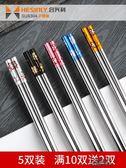 304不銹鋼筷子家用5雙套裝創意鐵金屬彩色防滑個性10鐵快子家庭裝 街頭布衣