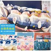 台灣製造-柔絲絨5尺標準雙人薄式床包+鋪棉兩用被組-多款任選-夢棉屋