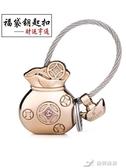 鑰匙扣 馬上有錢金屬精致小巧錢袋車鑰匙扣鏈男女可愛韓國掛件創意 樂芙美鞋