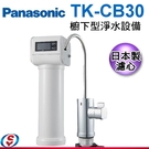 【信源】【Panasonic 國際牌】可生飲 櫥下型淨水設備 TK-CB30 / TKCB30