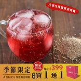 冷泡玫瑰纖果茶開賣★歐可茶葉 冷泡玫瑰纖果茶(10包/盒)★每盒$399★限量買一盒送一盒