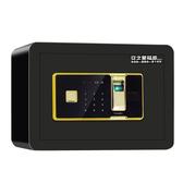 保險櫃家用小型 指紋保險箱辦公入牆 保管箱密碼迷你防盜HPXW