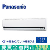 Panasonic國際9-11坪1級CU-K63BCA2/CS-K63BCA2變頻冷專分離式冷氣_含配送到府+標準安裝【愛買】