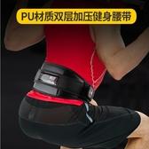 健身腰帶護腰帶深蹲硬拉運動裝備束腰帶收腹護具【步行者戶外生活館】