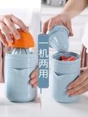 橙汁榨汁機手動簡易迷你榨汁杯家用