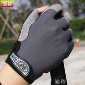 健身手套男女戶外登山半指手套男士騎行開車器械健身防滑防曬運動手套 法布蕾輕時尚