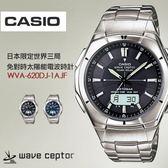 【人文行旅】CASIO   卡西歐 WVA-620DJ-1AJF 免對時雙顯太陽能電波錶 台灣日本美加電波時計