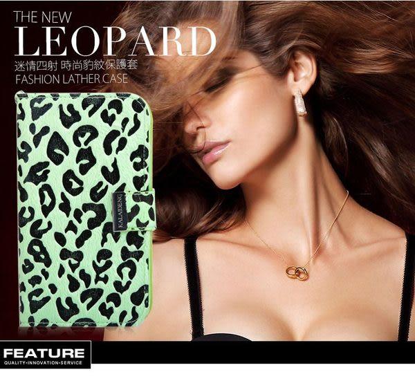 APPLE【iPhone5 專用】時尚豹紋皮套,側翻可立式皮套【LEOPARD盒裝公司貨】