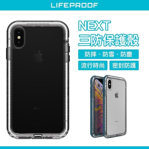 Lifeproof iPhone Xs Max NEXT 三防 保護殼 防摔 防塵 防雪 密封防護 防塵蓋