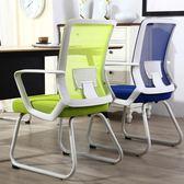 百深電腦椅家用辦公椅子學生升降椅弓形網布轉椅現代簡約人體工學igo「時尚彩虹屋」