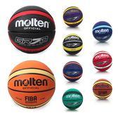 Molten 籃球-9色(7號球 附球針 免運≡排汗專家≡