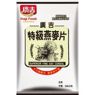廣吉特級燕麥片1.5KG
