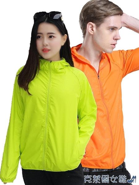 衝鋒衣 薄款單層沖鋒衣男女春夏季防風皮膚風衣防水防曬服戶外大碼外套 快速出貨