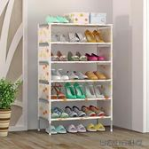 簡易鞋架宿舍寢室家用收納防塵鞋柜 易樂購生活館