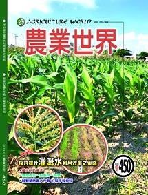農業世界雜誌二月份450期