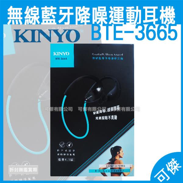 可傑 KINYO 無線藍芽降噪運動耳機 BTE-3665 運動耳機 晃動不掉落 運動時候就靠它!