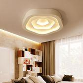 主臥室燈溫馨浪漫創意藝術客廳燈具後現代簡約北歐房間婚房吸頂燈 MKS交換禮物
