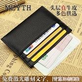 男士迷你隨身超薄真皮小卡包 女頭層牛皮銀行信用卡夾簡約卡片包