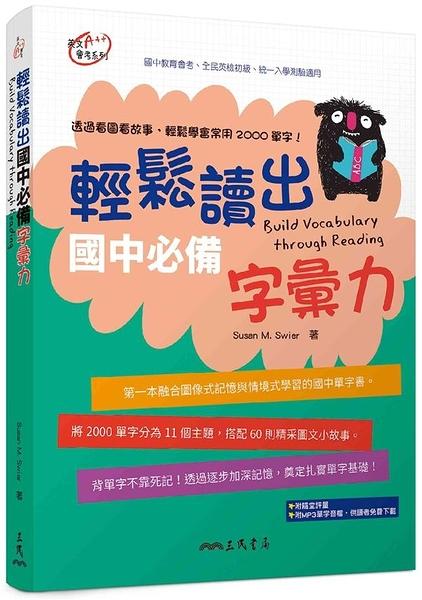 Build Vocabulary through Reading 輕鬆讀出國中必備字彙力