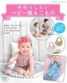 手作裁縫可愛嬰幼兒服飾與小物作品65款