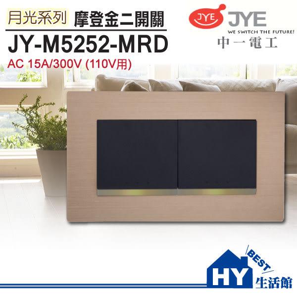 中一電工 月光系列 鋁合金屬拉絲面板 / JY-M5252-MRD 月光摩登金 二開關 110V用-《HY生活館》