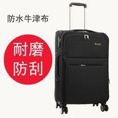 旅行箱密碼箱帆布拉桿箱男牛津布行李箱女20登機箱布箱大容量
