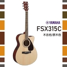 【非凡樂器】YAMAHA FSX315C...