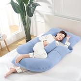 孕婦枕 孕婦枕頭護腰側睡側臥枕孕托腹抱枕睡覺神器U型孕期用品腰靠墊G【八折促銷】