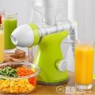 手動榨汁機小型家用壓汁器擠檸檬橙子水果汁手搖原汁擠壓炸汁神器 電購3C