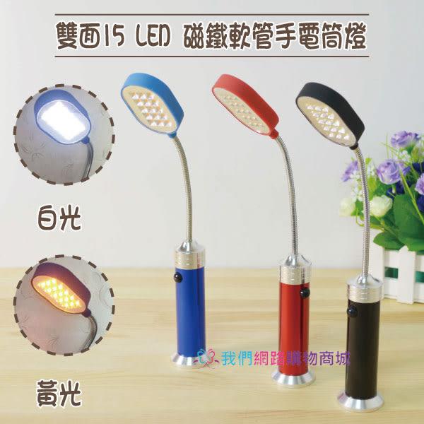 【我們網路購物商城】雙面15 LED磁鐵軟管手電筒燈 手電筒 汽車維修工作燈