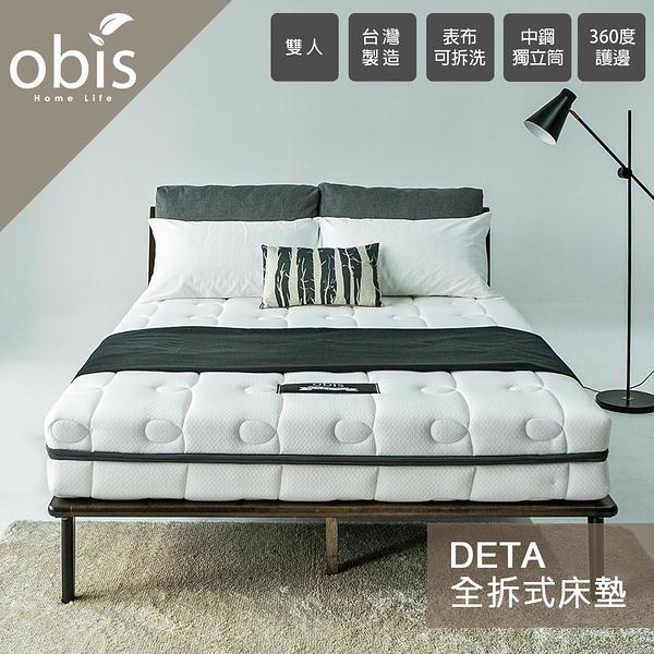 Deta可拆洗全拆式獨立筒床墊[雙人5×6.2尺]【obis】