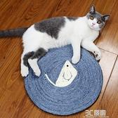 寵物貓玩具貓抓板貓咪用品貓磨爪劍麻貓爪板貓咪用品貓抓墊貓窩墊HM 衣櫥秘密