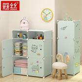 限量85折搶購衣櫃兒童衣櫃塑料自由組合收納櫃放嬰兒衣服整理櫃寶寶儲物櫃簡易櫃子jy