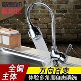 全銅萬向管旋轉冷熱單冷雙出廚房水龍頭不銹鋼洗菜盆 酷斯特數位3c
