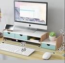 螢幕架 電腦顯示器增高架抽屜式墊高屏幕底座辦公室臺式桌面收納置物TW【快速出貨八折搶購】