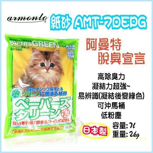 PetLand寵物樂園【阿曼特】環保紙砂AMT-7DEPG / 7L / 紙貓砂超強除臭【缺貨】