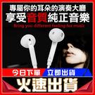 [24H 現貨快出] 多品牌通用耳機 i...