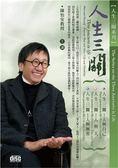 人生三關(6CD)
