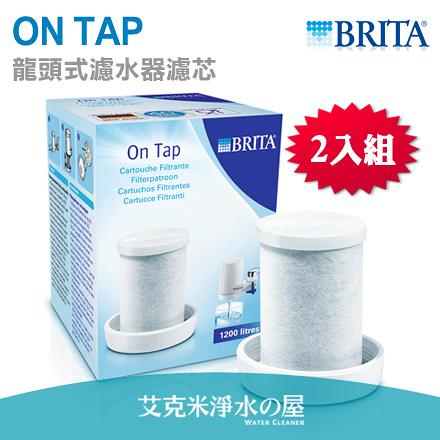 德國 BRITA On Tap 龍頭式濾水器/淨水器替換濾心/濾芯(2入) .活性碳濾材量為同級2~3倍 .可過濾1200L
