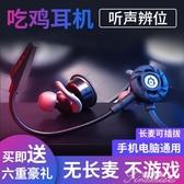 電競耳機-游戲耳機入耳式吃雞專用聽聲辯位手機電腦臺式筆耳塞 提拉米蘇