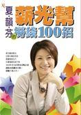 (二手書)夏韻芬:薪光幫撈錢100招
