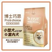 【力奇】博士巧思 機能保健系列 小型&室內犬專用配方7.5kg-1050元 (A831B23)