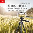 3C便利店 TRIPOD-3120  三...