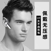 無線藍芽耳機耳塞式開車掛耳超長待機4.1防水通用型運動  小時光生活館