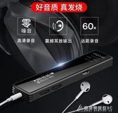 錄音筆專業高清降噪超小超長機微型迷你學生取證器防隱形竊聽BL  酷斯特數位3C