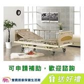 電動病床 電動床 贈四樣好禮 耀宏 三馬達電動護理床 YH310 醫療床 復健床 病床 居家用照顧床