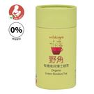 【野角南非國寶茶】有機南非博士綠茶(20茶包 / 罐)