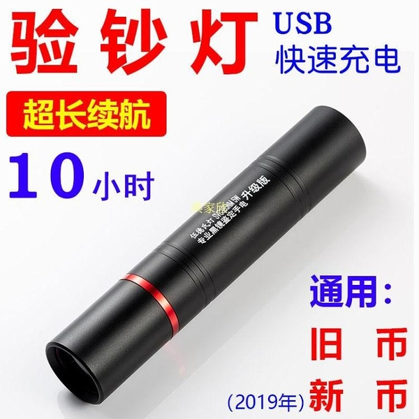 驗鈔燈可充電專用紫外線365手電筒熒光劑檢測小型便攜式驗鈔機筆 快速出貨