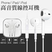 iPhone 耳機 3.5mm 線控 麥克風 Apple iPhone 耳機 蘋果耳機(78-4115)