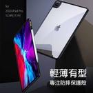 Likgus iPad Air4 iPad Pro 2020 11吋/12.9吋 明盾防摔保護殼 保護套